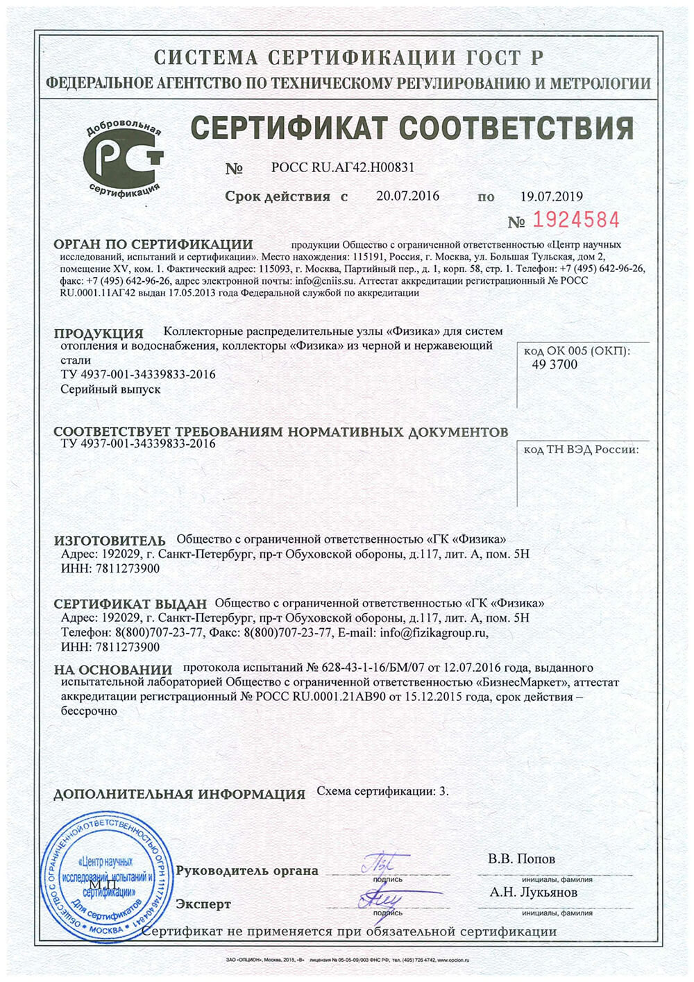 Сертифицированные коллекторные узлы и коллекторы